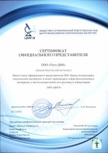 Сертификат официального представителя (2)